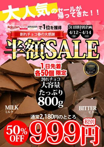 0412sale.jpg
