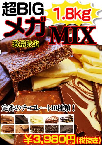 megamixxx350.jpg
