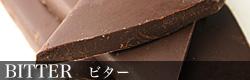 割れチョコビター