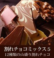 割れチョコミックス5