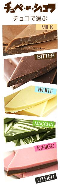 チョコの種類から選ぶ